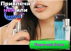 Банер за продажба на страхотния парфюм с феромони: Magnetic Pheromones.