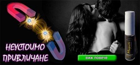 Банер гласящ че феромоните от серия Магнетик ви придават Неустоимо привличане.